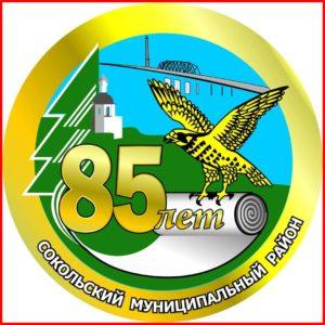 Соколу - 85